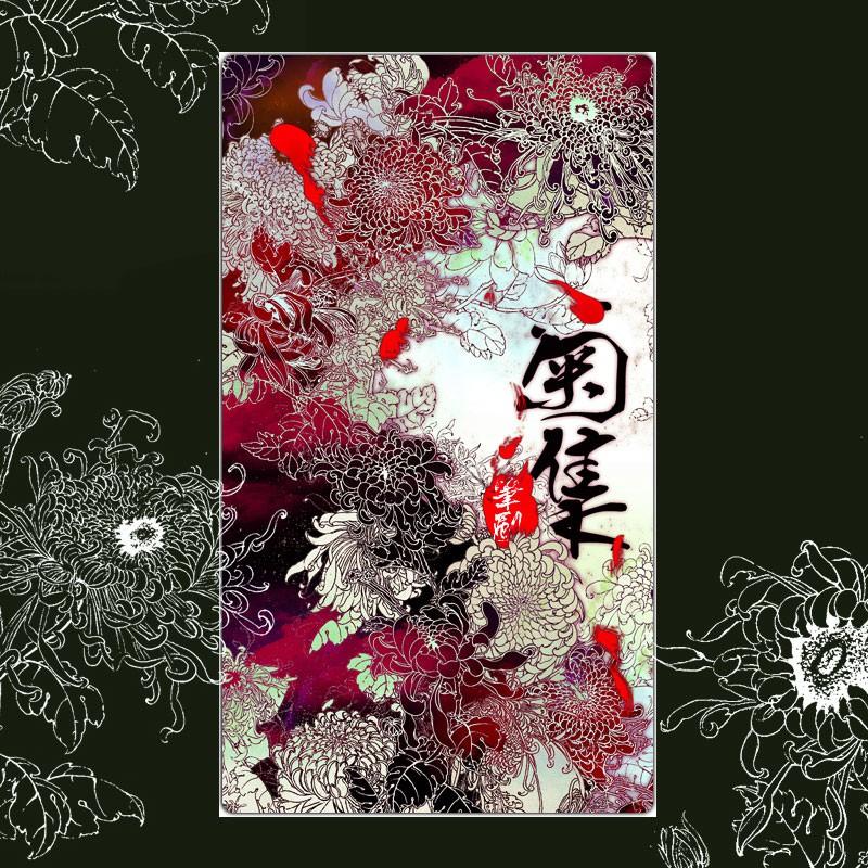Photoshop brushes chinese, chrysanthemums