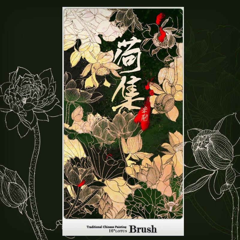 Photoshop brushes chinese, lotus